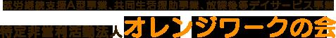 熊本市西区を拠点に就労継続支援A型、グループホーム(共同生活)、放課後デイサービスを行う特定非営利活動法人オレンジワークの会はご利用者様が「安心」して働くことができる社会実現を目指しています。
